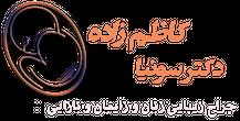 دکتر سونیا کاظم زاده جراح و متخصص زيبايي زنان انجام جراحی های لابياپلاستي با ليزر و ار اف ، جوانسازی واژن ، درمان بي اختياري ادرار با ليزر، لیزر واژن