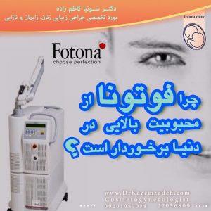 جراحی زیبایی واژن با لیزر فوتونا