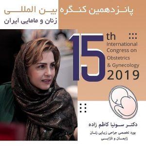 شرکت دکتر سونیا کاظم زاده در کنگره بین المللی زنان و مامایی ایران