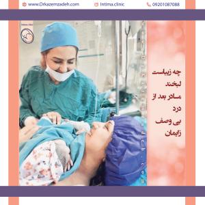 تولد نوزاد دکتر کاظم زاده